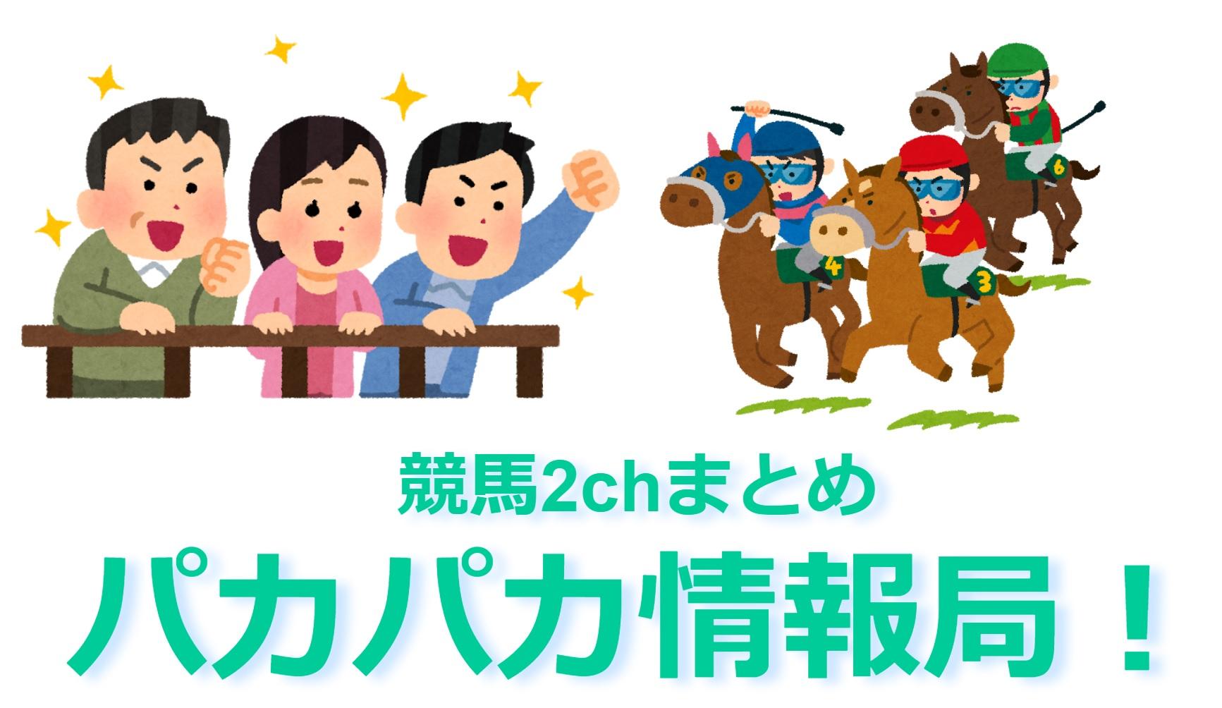 競馬2chまとめ パカパカ情報局!